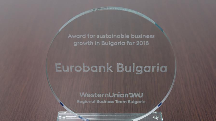 <p>Пощенска банка бе удостоена с награда от Western Union</p>