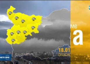 Прогноза за времето (18.01.2020 - обедна емисия)