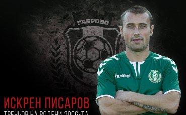 Писаров започва треньорска кариера
