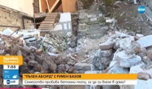 Междусъседски войни: Семейство пробива бетонни плочи, за да влезе в дома си