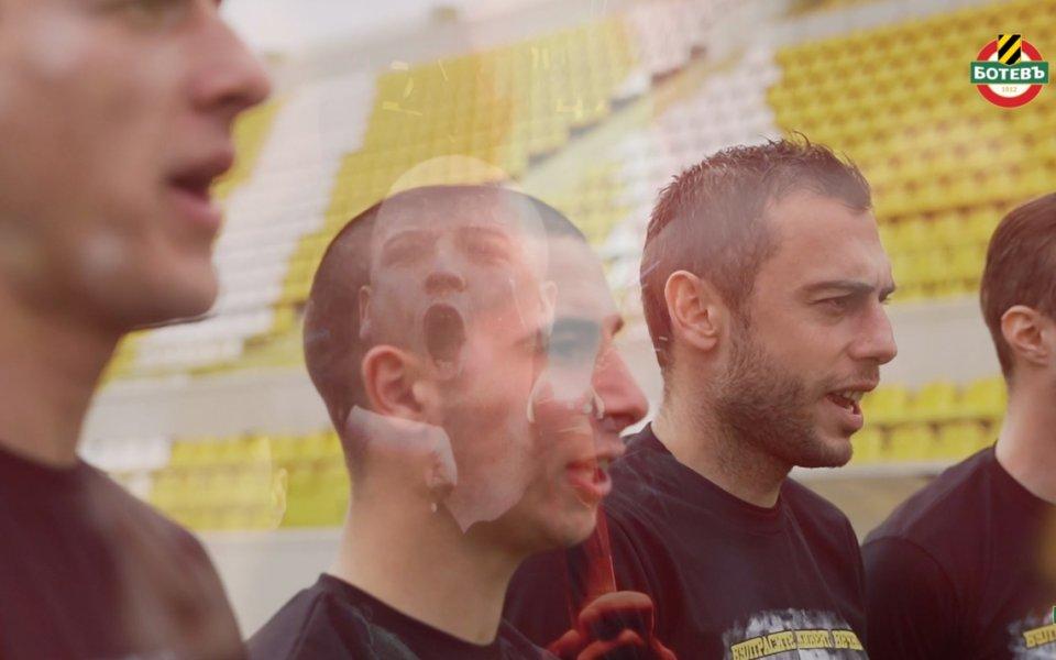 Ботев надъха феновете си преди дербито с Локомотив Пд