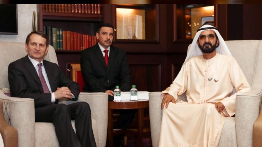 Директорът на руското разузнаване Сергей Наришкин разговаря с вицепрезидента и министър-председател на Дубай шейх Мохамед бин Рашид ал Мактум