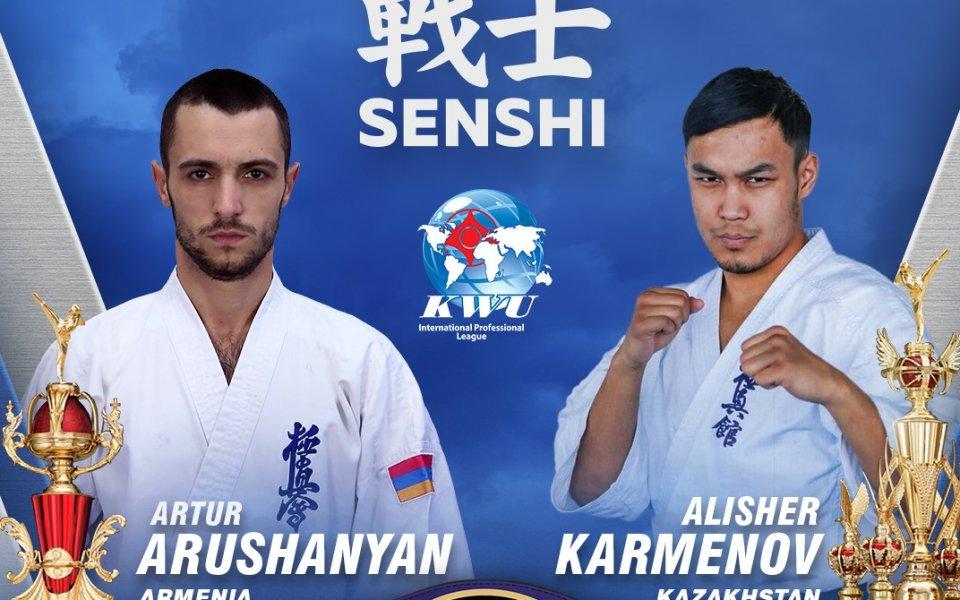 Дългоочакван реванш между Артур Арушанян и Алишер Карменов на SENSHI 5