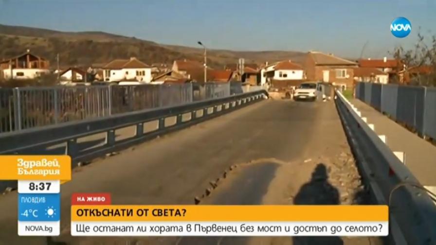 Опасен мост в Пловдивско застрашава живота на хората, нужни са 1,5 млн. лева за нов