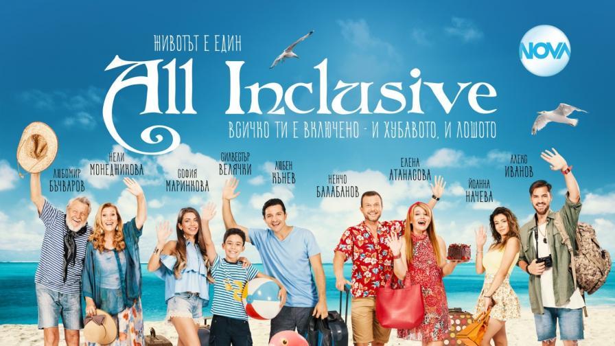 """Двойна доза комедия с """"All Inclusive"""" този петък по NOVA"""