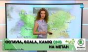 Прогноза за времето (26.02.2020 - централна емисия)