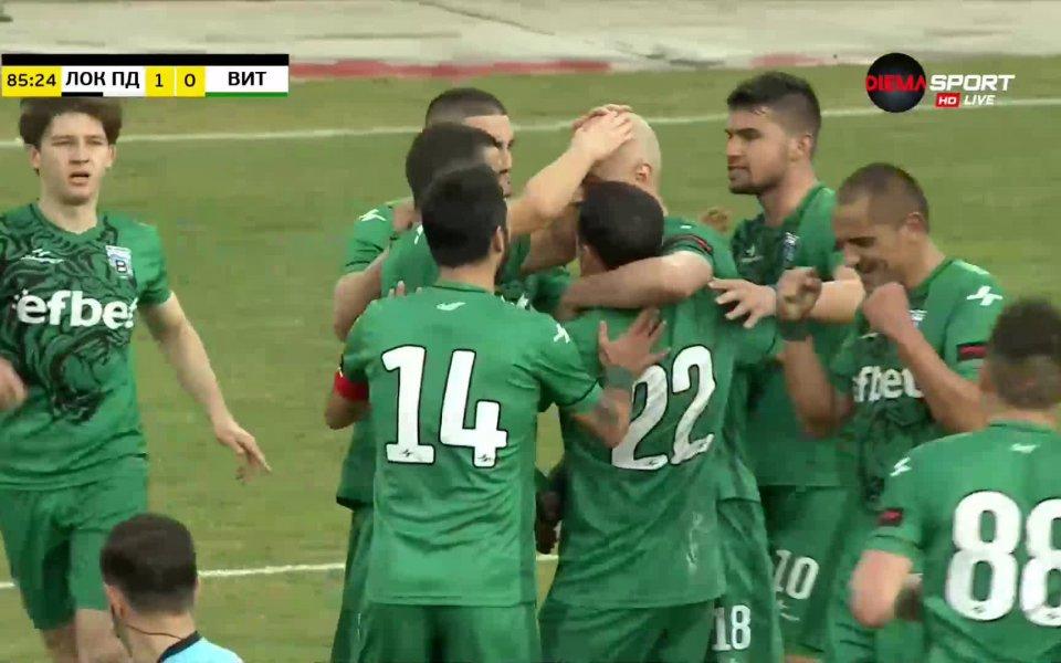 Локомотив Пловдив и Витоша Бистрица завършиха 1:1 в мач от