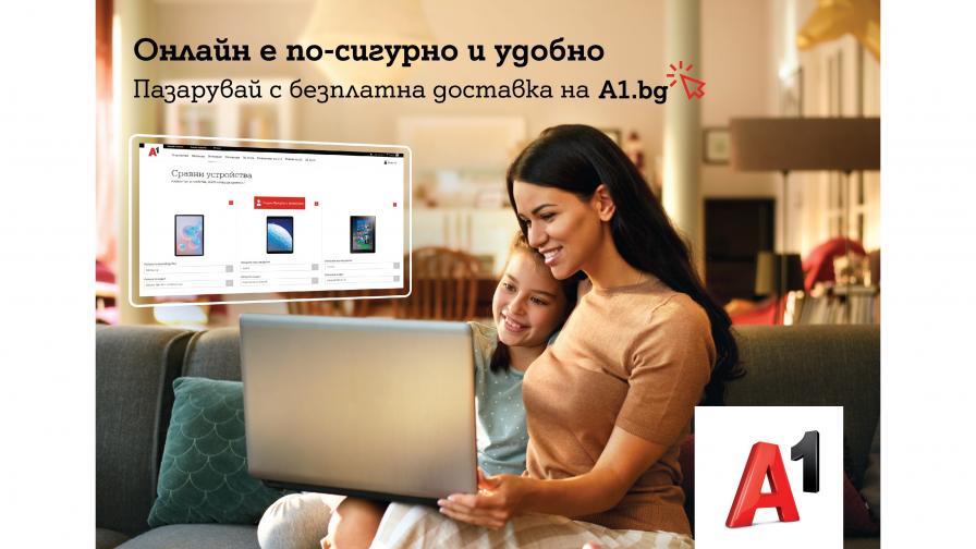 А1 има готовност да обслужва клиентите си онлайн, за да се ограничи разпространението на CОVID-19