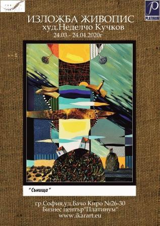 <p>Изложбата живопис от Неделчо Кучков, може да бъде видяна до 24 април 2020 в Галерия &bdquo;ИКАР&rdquo; на ул.&quot;Бачо Киро&quot; 26-30 в Бизнес център &bdquo;Платинум&rdquo;, София</p>