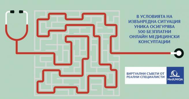 --> Създадено за MedUNIQA България Застрахователна компания УНИКА дава свободен
