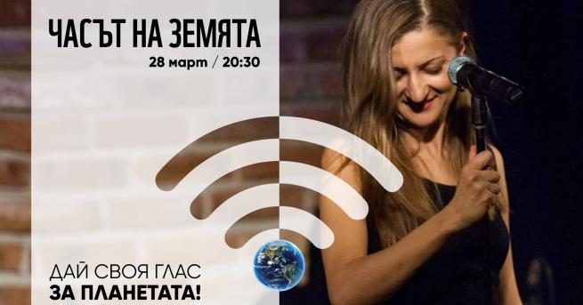 Любопитно Отбелязваме Часа на Земята 2020 с международен онлайн концерт