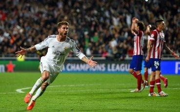 Рамос: След гола във финала срещу Атлетико мога да умра спокоен