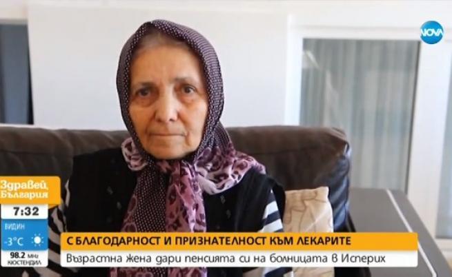 80-годишна баба дари цялата си пенсия на болницата в Исперих