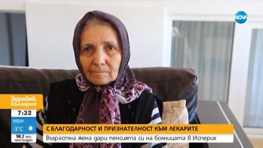 <p><strong>80-годишна</strong> баба дари <strong>цялата</strong> си <strong>пенсия</strong> на болницата в Исперих</p>
