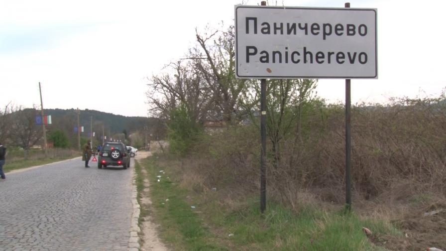 <p>Броят на заразените с COVID -19 в село Паничерево стана 13</p>