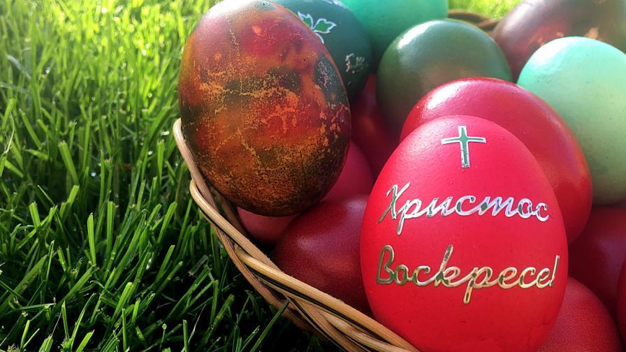Христос Воскресе! Днес е Празник на всички празници