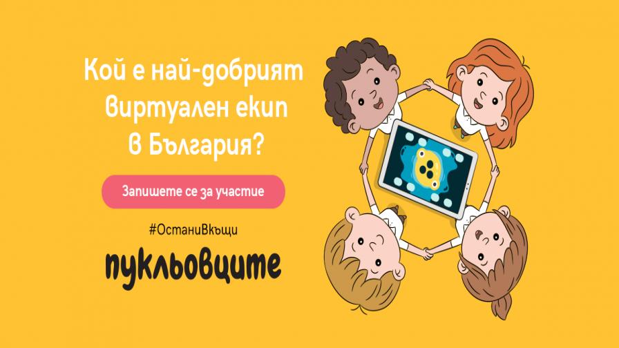 """Кой ще бъде """"Най-добрият виртуален екип в България (3 - 4. клас)""""?"""