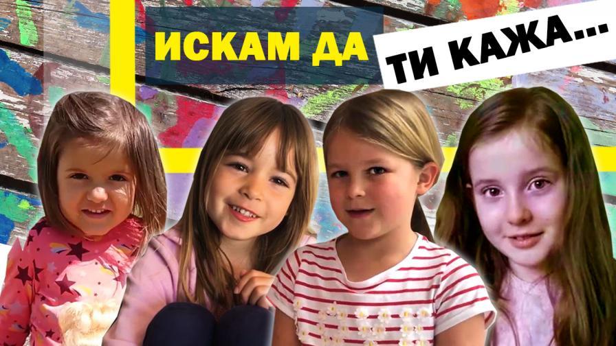 <p>Посланията на децата, които трогнаха всички!</p>