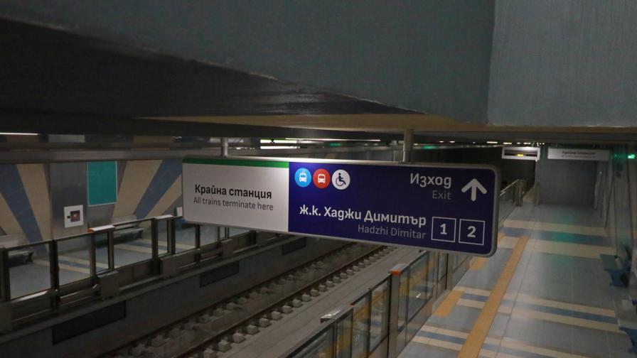 """Метростанция """"Хаджи Димитър"""""""