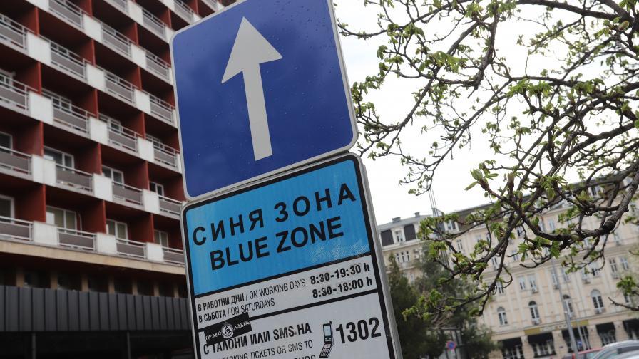 """Връщат платеното паркиране в """"синя"""" и """"зелена"""" зона в София"""