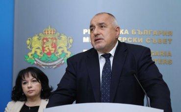 Отправиха важно искане към Бойко Борисов