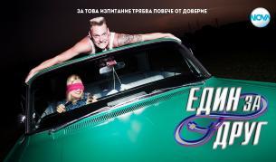 """Над милион зрители пред екраните за развръзката на """"Един за друг"""" по NOVA - Любопитно   Vesti.bg"""