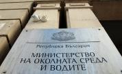 Освободиха Атанаска Николова от поста зам.-министър на околната среда и водите