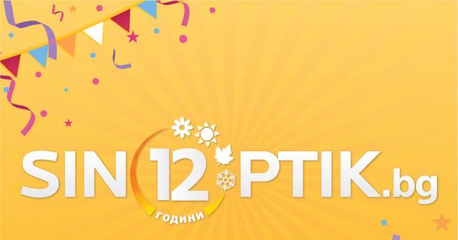 България Sinoptik.bg празнува своя 12-ти рожден ден Сайтът предлага информация