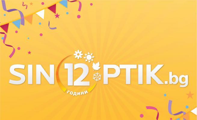 Sinoptik.bg празнува своя 12-ти рожден ден