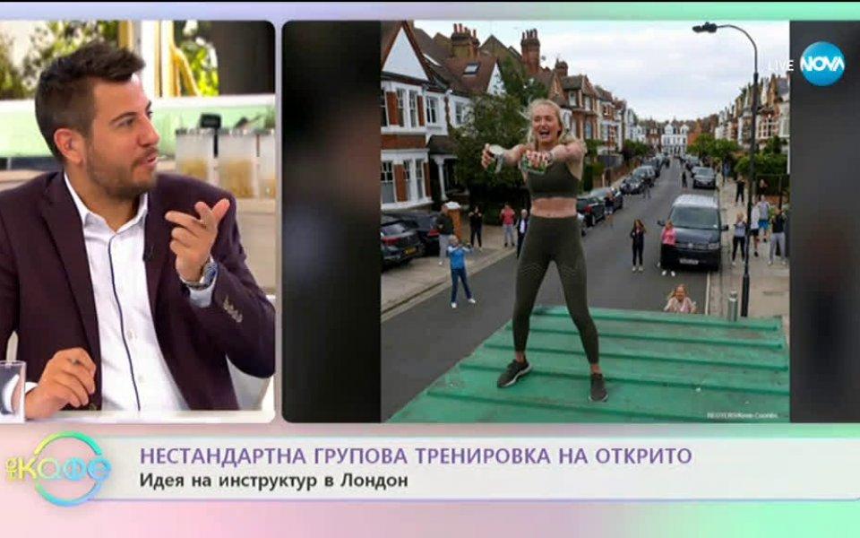 Фитнес инструкторка демонстрира как в Лондон може да се спортува