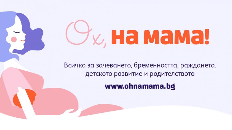 Нетинфо стартира платформата Ох, на мама! за бъдещи и настоящи родители