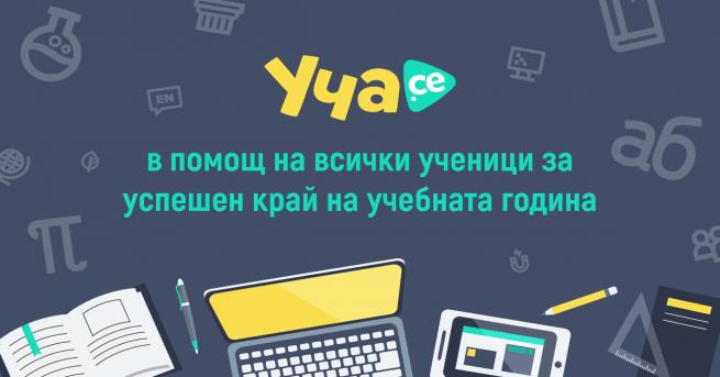 --> Създадено за Уча.се България Уча.се в помощ на всички