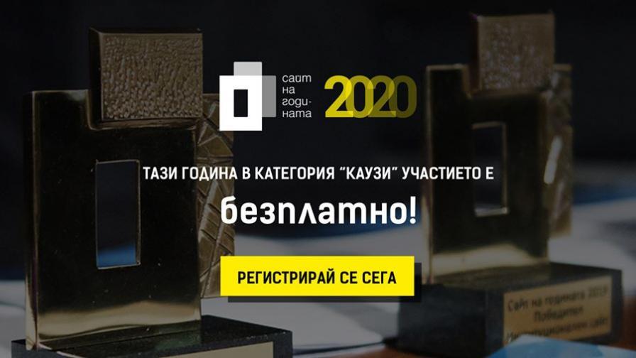 """Сайтовете на каузи участват безплатно в """"Сайт на година"""" 2020"""