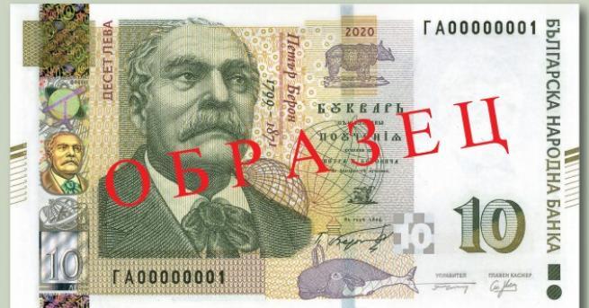 България БНБ пуска в обращение нова банкнота с номинална стойност