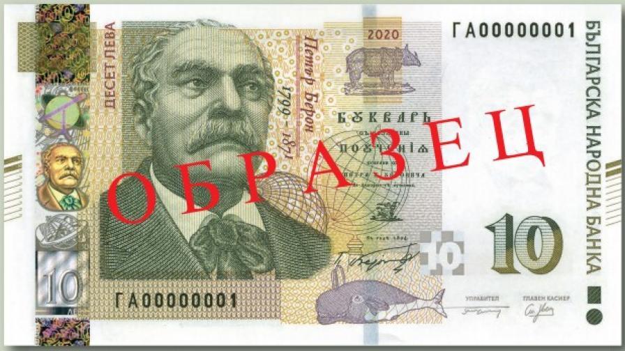 <p>БНБ пуска в обращение нова банкнота от 10 лева</p>