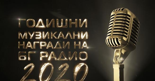 Любопитно Годишните музикални награди на БГ Радио ексклузивно по NOVA