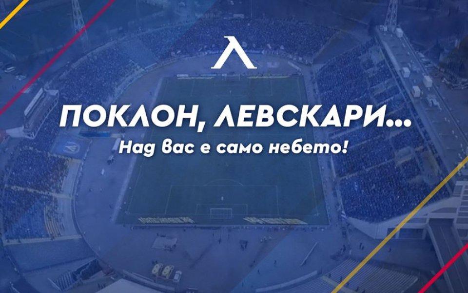 Левски публикува официална информация за даренията от последните 20 дни.