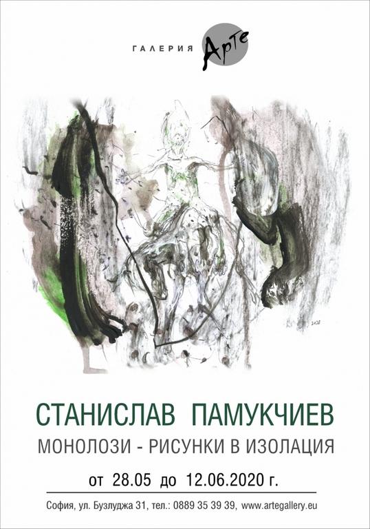 <p>Изложбата &bdquo;Монолози &ndash; рисунки в изолация&rdquo; от проф. Станислав Памукчиев, може да бъде видяна от 28 май до 12 юни 2020 г. в Галерия &bdquo;Арте&rdquo; на ул. &bdquo;Бузлуджа&ldquo; №31 в София, като се спазват всички необходими мерки за безопасност</p>