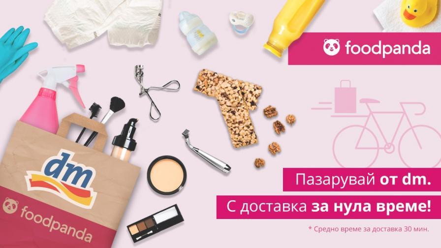 Клиентите на dm България вече могат да пазаруват онлайн през foodpanda