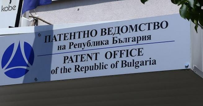 България Патентното ведомство с нови 18 електронни услуги Новите услуги