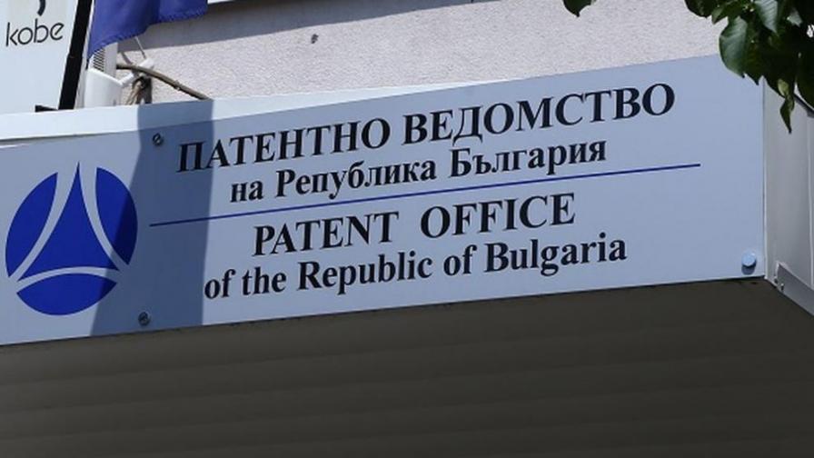 Патентното ведомство с нови 18 електронни услуги