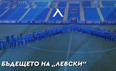 Левски хвали Академията на клуба