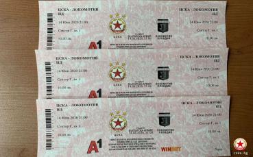 ЦСКА: Виртуалните билети стават реални