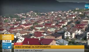 Ще затворят ли Сърница след новите случаи на COVID-19? - Теми в развитие | Vesti.bg