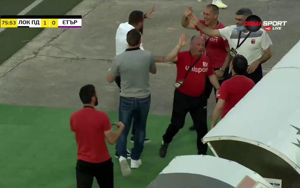 Вижте най-интересните моменти от двубоя между Локомотив Пловдив и Етър,