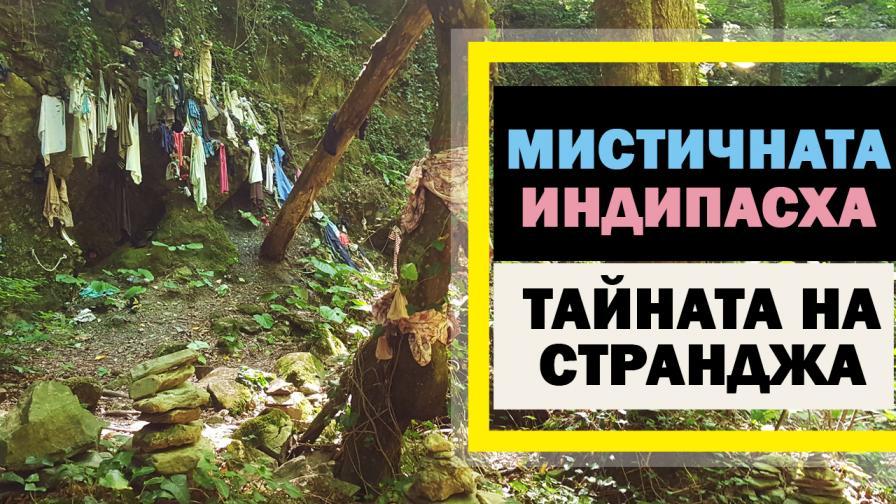 Тайнствената Индипасха: Едно от най-мистичните места в Странджа