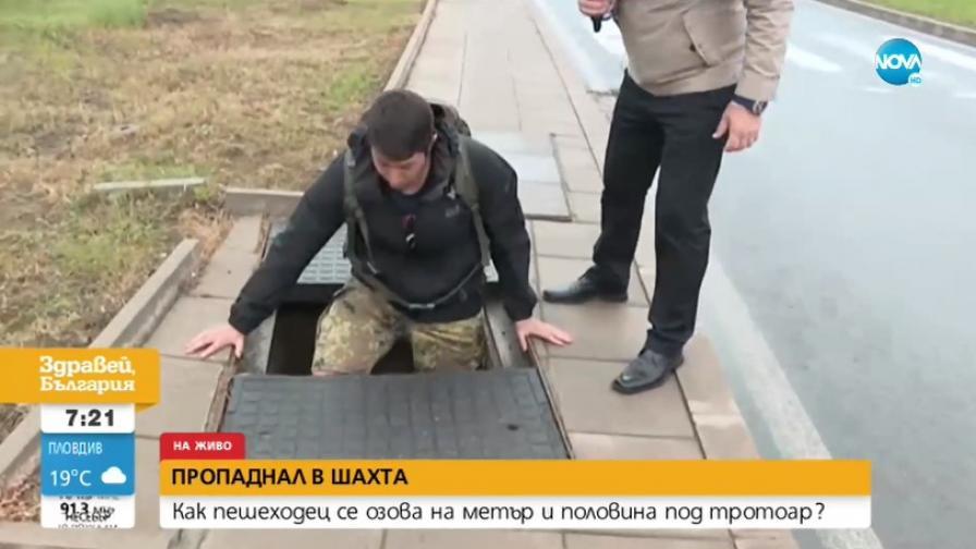 Мъж пропадна в шахта, капакът бил спукан