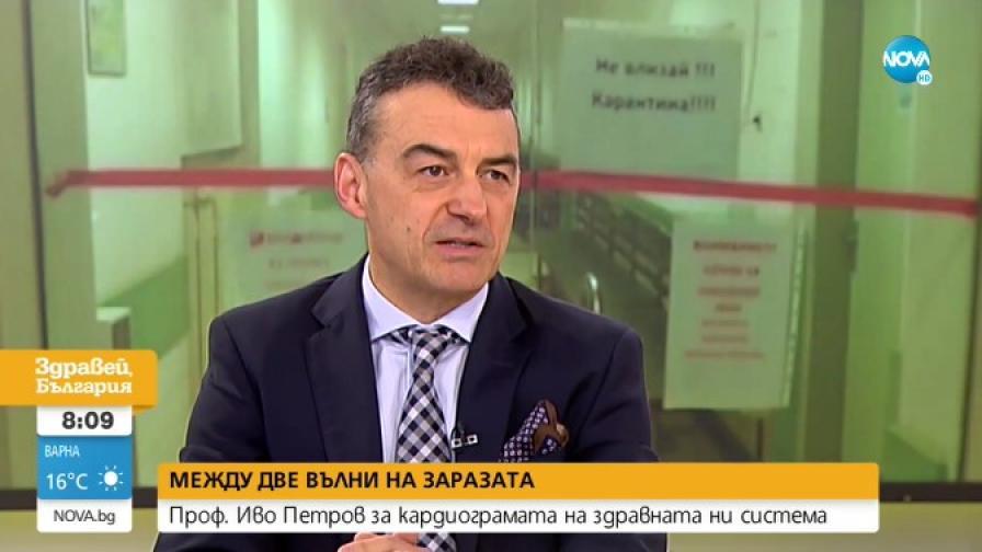 Проф. Иво Петров: Екстремните мерки не бива да бъдат връщани