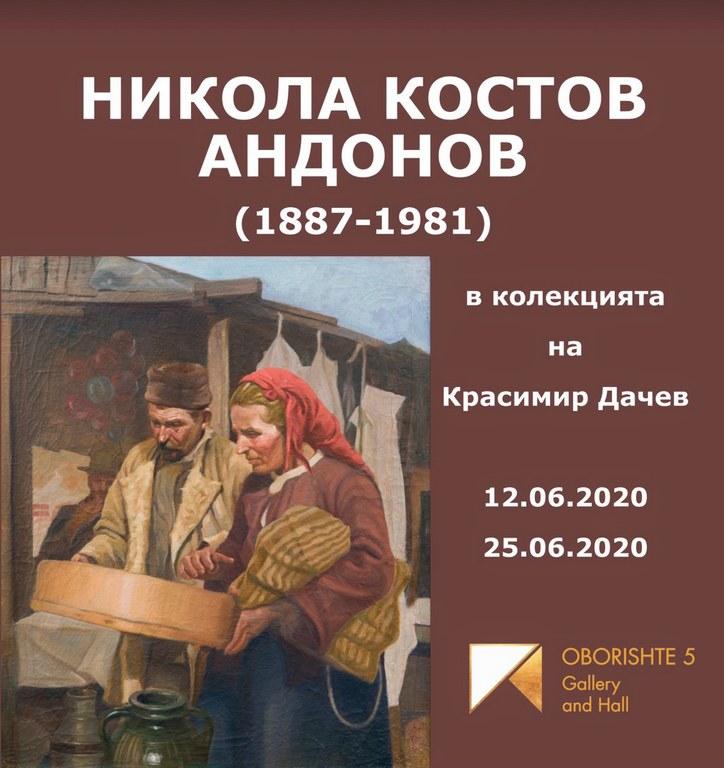 <p>Изложбата живопис на &bdquo;Никола Костов Андонов в колекцията на Красимир Дачев&rdquo;, може да бъде видяна до 25 юни 2020 в Галерия и Зала &bdquo;Оборище&rdquo; на ул. &bdquo;Оборище&ldquo; 5, София, като се спазват всички необходими мерки за безопасност</p>