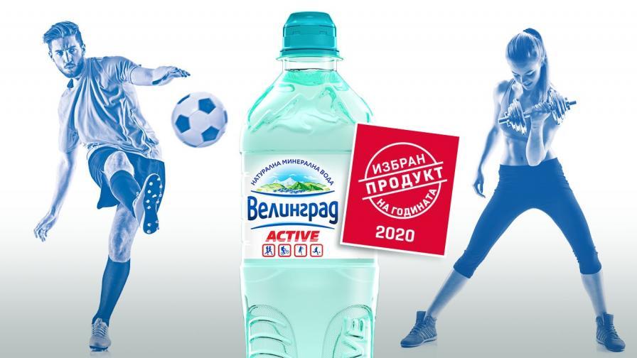 """Минерална вода """"Велинград"""" Active в разфасовка от 750 мл беше отличена с престижната награда """"Продукт на годината"""" 2020"""
